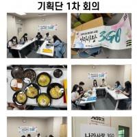 나라사랑3GO 기획단 1차회의게시글의 첨부 이미지