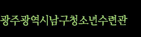 안녕하십니까? 광주광역시 남구 청소년 수련관 홈페이지 방문을 진심으로 환영합니다.